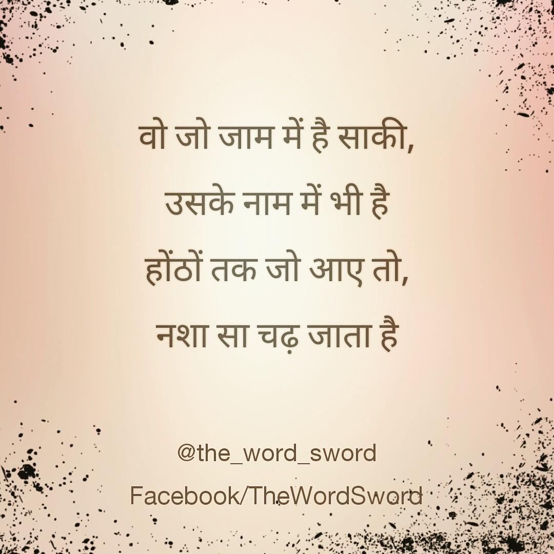 love poems, shayari, hindi poem, sher, short love poems
