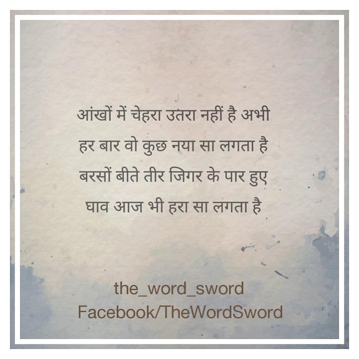 hindi urdu shayari on love