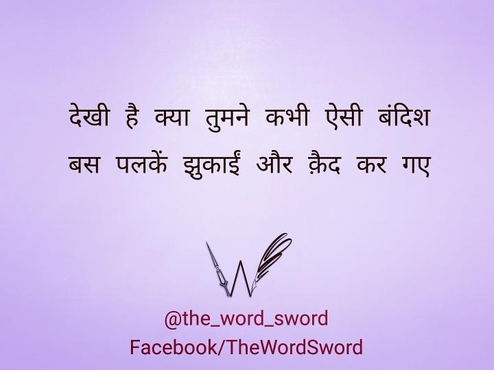 urdu shayari on love, short love poem, hindi shayari