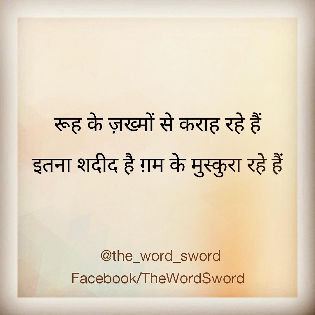 hindi shayari, shayari on love, love quote, urdu shayari, romantic shayari, the word sword blog
