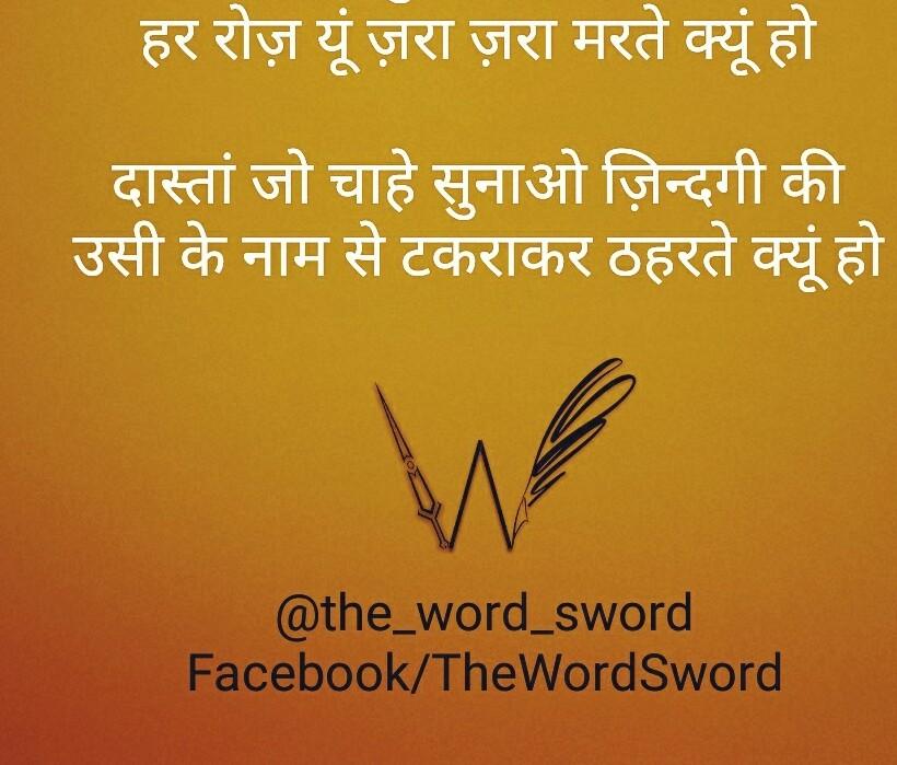 love shayari thumbnail, the word sword, the word sword blog