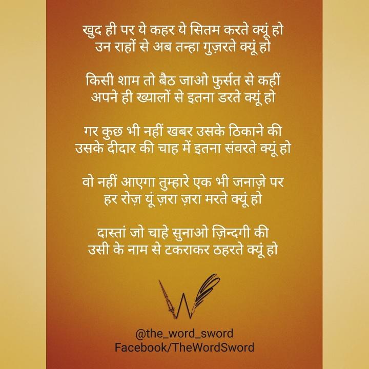 hindi shayari, urdu shayari, shayari on love, love shayari, romantic shayari, dard bhari shayari
