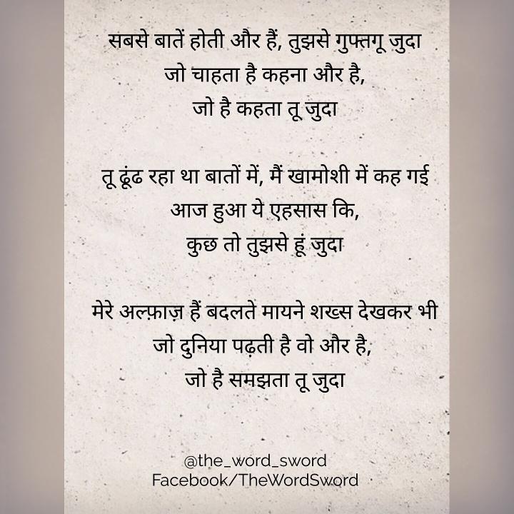 hindi shayari, urdu shayari, love shayari, romantic shayari