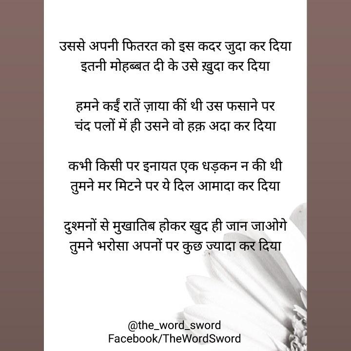 hindi urdu shayari, the word sword, love shayari, romantic shayari, photo