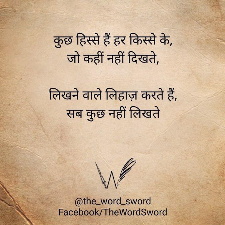 the word sword blog hindi urdu shayari romantic shayari broken heart shayari