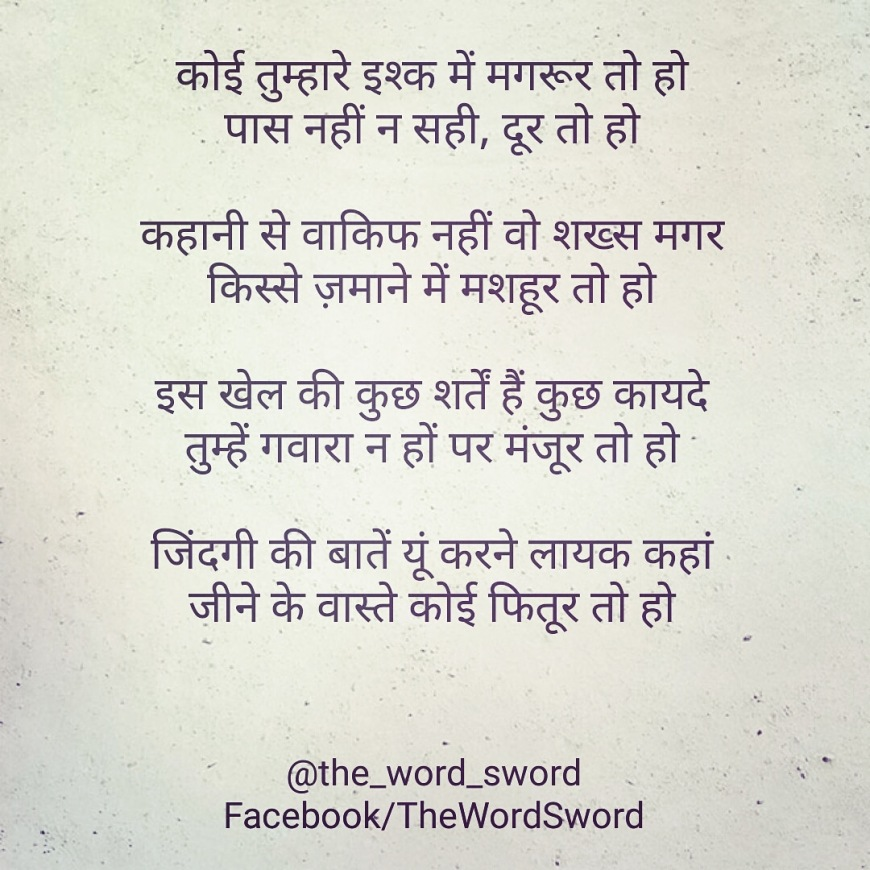 the word sword blog hindi urdu shayari romantic shayari broken heart shayari