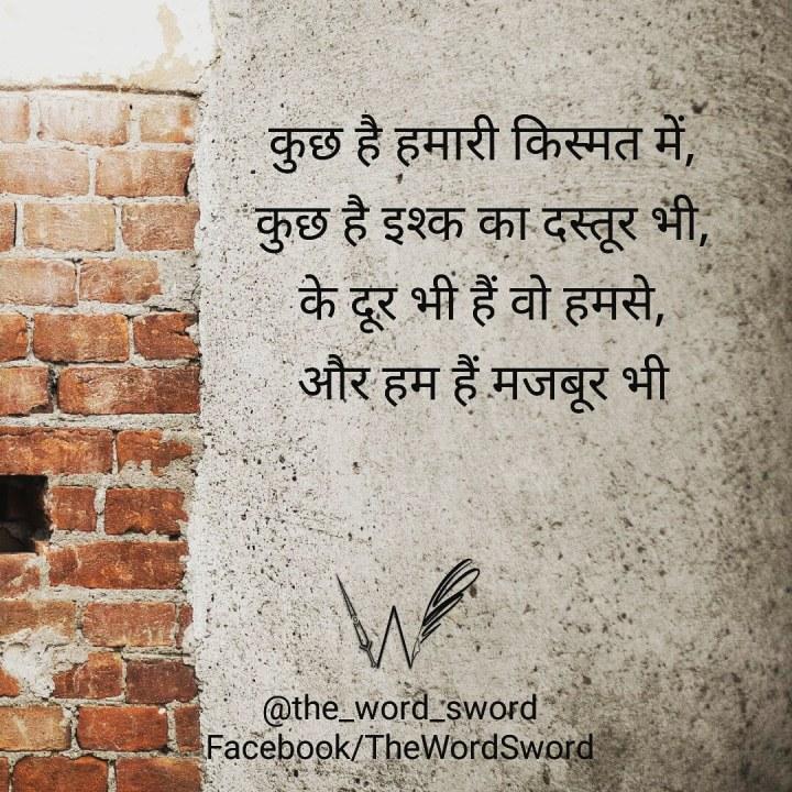 the word sword blog, romantic shayari, love shayari, poetry, hindi urdu poetry