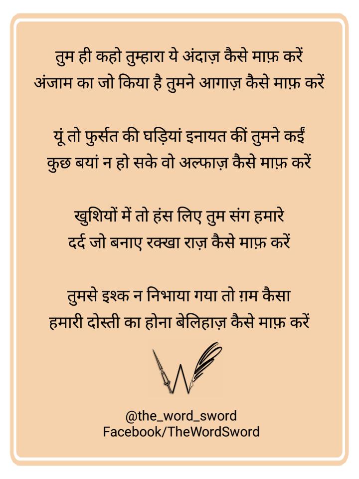 hindi urdu shayari on love and forgiving and friendship