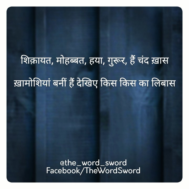 the word sword blog, hindi/urdu shayari, romantic shayari, love shayari