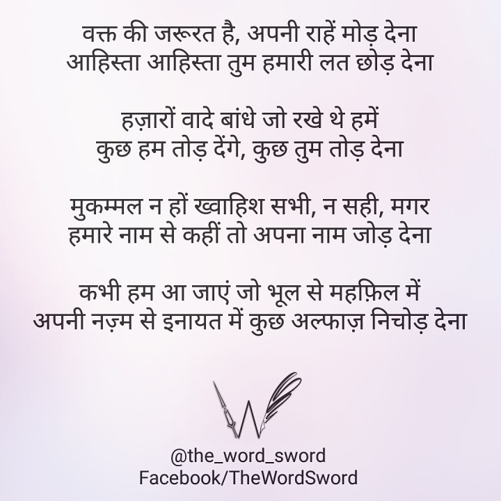 the word sword blog, romantic shayari, motivational poetry, short poems,