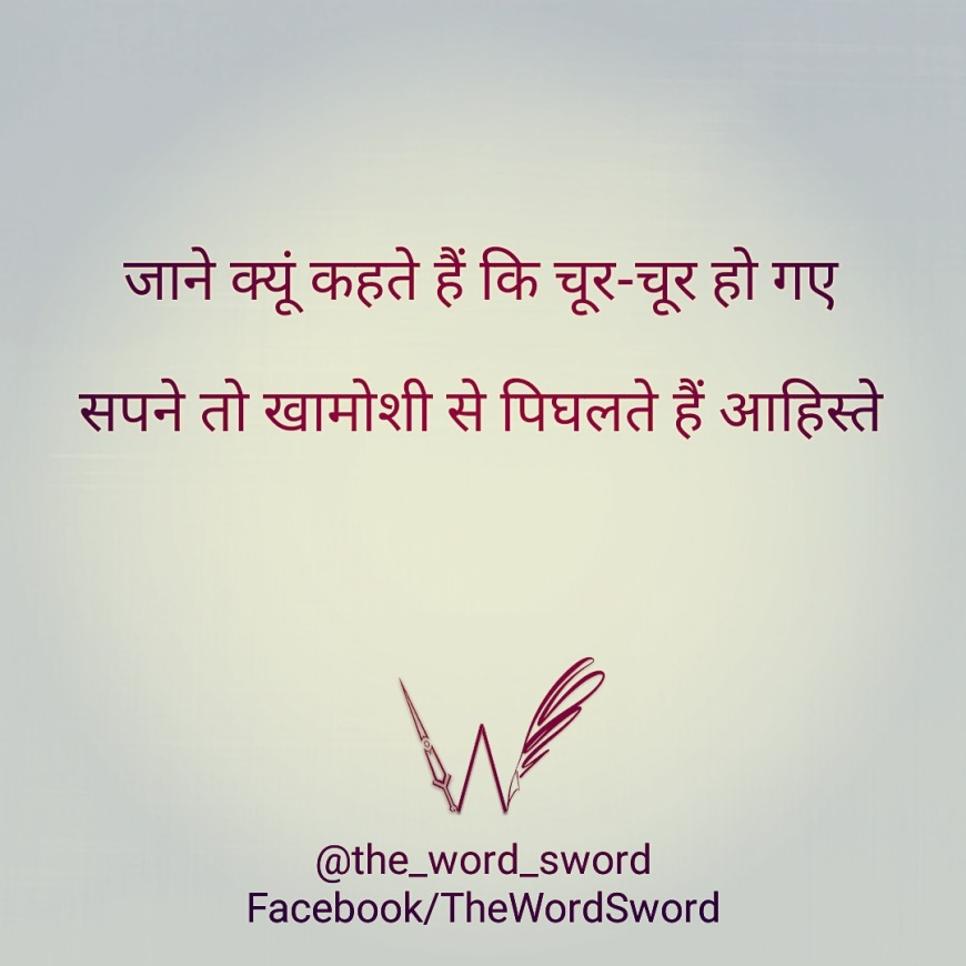romantic shayari, urdu hindi shayari, love shayari, the word sword blog