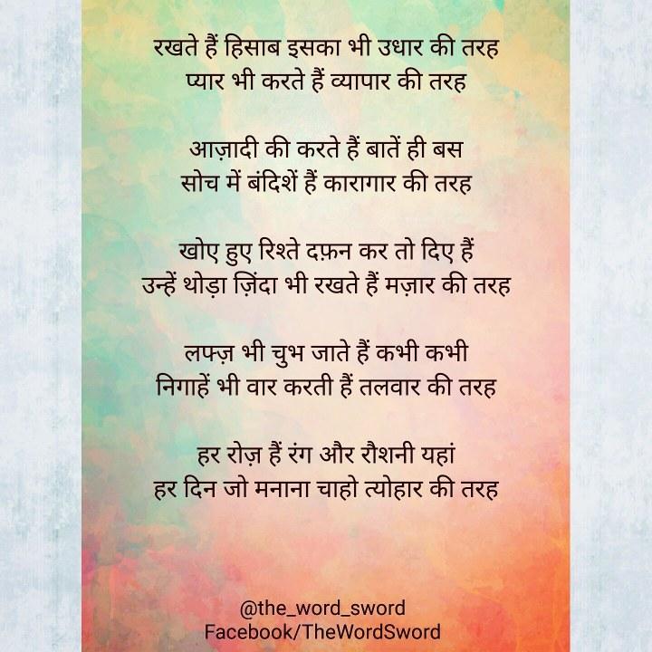 the word sword blog, hindi urdu shayari, romantic shayari, love shayari