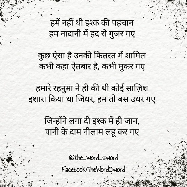 the word sword blog hindi urdu shayari romantic shayari love shayari