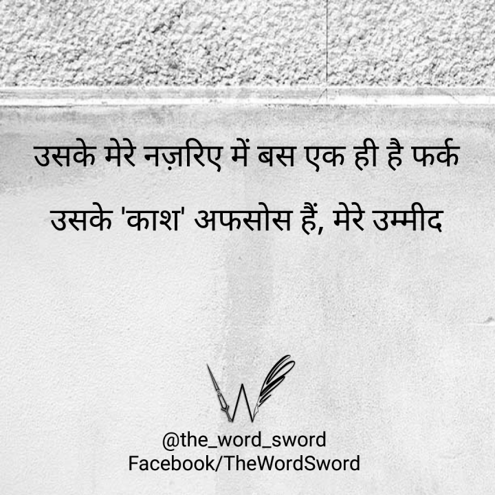 the word sword blog, romantic shayari, love shayari, hindi/urdu shayari