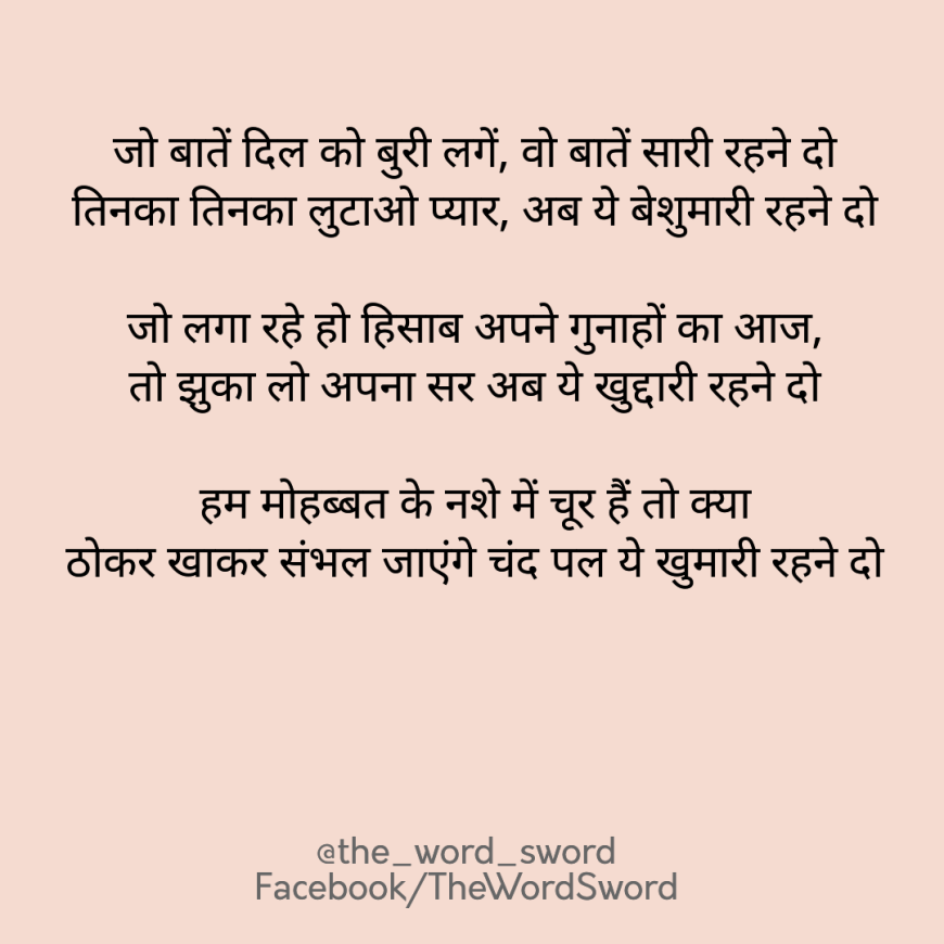 hindi urdu shayari, the word sword, love poems,