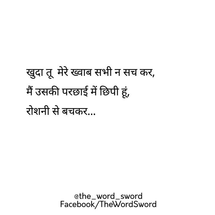 urdu shayari, hindi shayari, the word sword blog, romantic shayari, love shayari